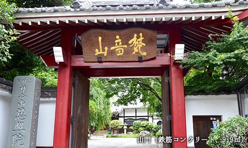 山門(鉄筋コンクリート、9.9㎡)